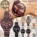 ポールヒューイット 時計 レディース【日本公式品】Paul Hewitt エバーパルス 腕時計 Everpulse Line メッシュ
