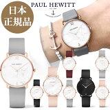 【日本公式品】ポールヒューイット 時計 Paul Hewitt レディース 腕時計 Miss Ocean Line (ミスオーシャンライン) レザー フェイスサイズ33mm