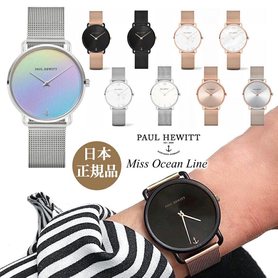 【日本公式品】ポールヒューイット レディース腕時計 Paul Hewitt Miss Ocean Line (ミスオーシャンライン) メッシュ フェイスサイズ33mm 【ブレスレットプレゼント中】