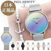 【日本公式品】ポールヒューイットPaulHewittレディース腕時計MissOceanLine(ミスオーシャンライン)メッシュフェイスサイズ33mm