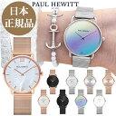 【日本公式品】ポールヒューイット レディース腕時計 Paul Hewitt Miss Ocean Line (ミスオーシャンライン)...