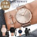 【日本公式品】ポールヒューイット 時計 Paul Hewitt【Perfect Match】 Signature Line ブラックマーブル a...