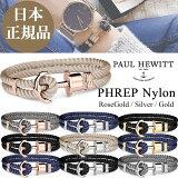 【日本公式品】Paul Hewitt ポールヒューイット PHREPS (フェレプス) アンカーブレスレット 金具色:ローズゴールド/シルバー/ゴールド