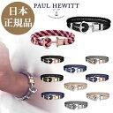 【日本公式品】ポールヒューイット ブレスレット ペア Paul Hewitt PHREPS フレップス アンカー ローズゴールド シルバー ゴールド ユニセックス メンズ レディース