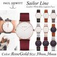 【日本公式品】ポールヒューイット 腕時計 Paul Hewitt Sailor Line (セラーライン) レザー 金具色:ローズゴールド 36mm/39mm ホワイトフェイス/ブルーラグーン(濃紺)フェイス KAPTEN & SON(キャプテン&サン)好きにも