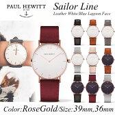 【日本公式品】Paul Hewitt ポールヒューイット 腕時計 Sailor Line (セラーライン) レザー 金具色:ローズゴールド 36mm/39mm ホワイトフェイス/ブルーラグーン(濃紺)フェイス KAPTEN & SON(キャプテン&サン)好きにも