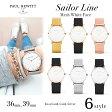【日本公式品】Paul Hewitt ポールヒューイット 腕時計 Sailor Line (セラーライン)メッシュ ホワイトフェイス KAPTEN & SON(キャプテン&サン)好きにも