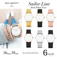 PaulHewittポールヒューイット腕時計SailorLine(セラーライン)メッシュホワイトフェイス・ブラックフェイス