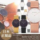 【日本公式品】ポールヒューイット 腕時計 Paul Hewitt Sailor Line (セラーライン)メッシュ ホワイトフェイス/ブルーラグーン(濃紺)フェイス
