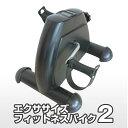 新商品!! エクササイズ フィットネスバイク2 コンパクト