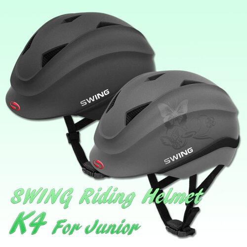 SWING ライディングヘルメット K4-ジュニア (52〜57cm)