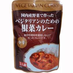 ベジタリアンのための根菜カレー(200g) 1人前:中辛 国産 レトルト