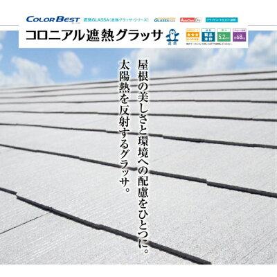 楽天市場:屋根瓦&雨樋&外装の馬瓦さんサイトからの引用させて頂いた平型彩色スレートのイメージ画像