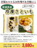 愛媛県産冷凍さといも(里芋) 250g×8袋入【送料無料】