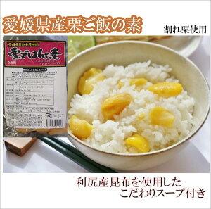 【送料無料】愛媛県産栗ご飯の素2合用3パック入