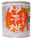 愛媛産伊予柑缶詰24個入【送料無料】