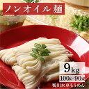 【最大500円OFFクーポン発行中】 素麺業務用鴨川水車そうめん9kg【うまい麺