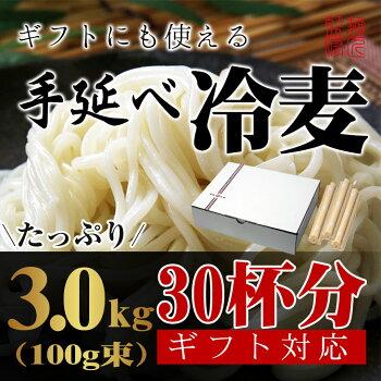 ◎【送料無料】サービス手延ひやむぎ3.6kg(約40食)0711お得10