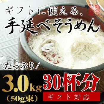 ◎【送料無料】手延サービス素麺☆4kg(約40食分)そうめん