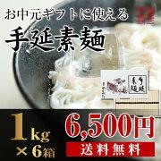 【うまい麺 】【お中元ギフト送料無料】ギフト手延素麺(そうめん)☆1kg(約10食分)SB20T ホワイトクラフト箱 業務用6箱まとめ買い