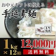 【うまい麺 】【お中元ギフト送料無料】ギフト手延素麺(そうめん)☆1kg(約10食分)SB20T ホワイトクラフト箱 業務用12箱まとめ買い