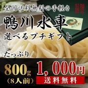 ギフトに使える鴨川水車素麺(そうめん)★2kgx2箱まとめて