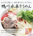 素麺業務用鴨川水車そうめん9kg【うまい麺 】 流しそうめん...