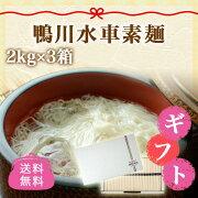 お中元ギフトに使える鴨川水車素麺(そうめん)★2kgまとめて3箱★