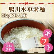 ギフトに使える鴨川水車素麺(そうめん)★2kg