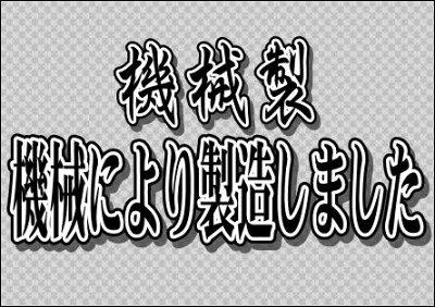 家庭用鴨川水車素麺★大容量3.6kg訳ありエコ包装タイプ★送料無料