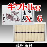 ◎手延素麺☆1kg(約10食分)