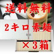 【うまい麺】ギフト鴨川水車素麺そうめん★2kg