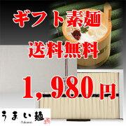 【うまい麺】家庭用鴨川水車素麺そうめん★大容量3.6kg★