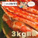 極太ボイルタラバワイドシュリンクパック3kg[かに/カニ/蟹/タラバガニ/たらばがに]北海道から発送...