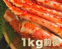 極太ボイルタラバワイドシュリンクパック1kg[かに/カニ/蟹/タラバガニ/たらばがに]北海道から発送 ...