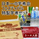 日本一の芋煮会フェスティバル特製芋煮セット(山形牛・自然水付)