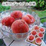 プレミアム白桃2kg(6~9玉)