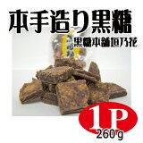 本手造り黒糖 260g×1P 送料無料 沖縄 土産 定番 無添加 黒砂糖