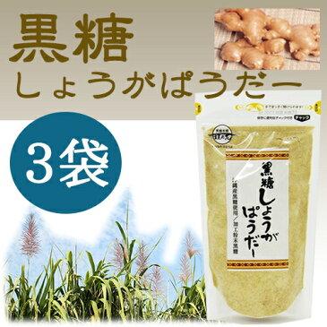 黒糖しょうがぱうだー 200g×3袋 送料無料 沖縄 土産 人気 黒砂糖