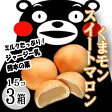 くまモン スイートマロン 15個入り×3箱 条件付き送料無料 熊本県 九州 復興支援 人気 お菓子 熊本銘菓