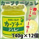 sea-sun カーブチージュレ 140g×12個入(1ケース) 送料無料 沖縄 人気 南国フルーツ 健康管理