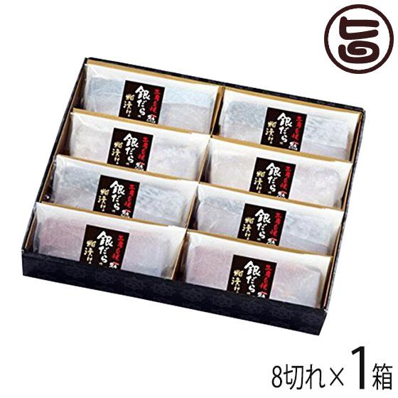 銀だら 粕漬け 約80g×8切れ 送料無料 岡山県 中国地方 人気 ギフト 贈り物