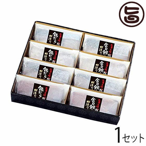 銀だらと金目鯛の粕漬けセット 送料無料 岡山県 中国地方 人気 ギフト 贈り物
