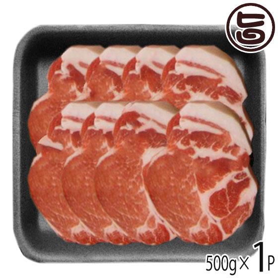 やんばる島豚あぐー ≪黒豚≫ 肩ロース しゃぶしゃぶ用 500g 条件付き送料無料 沖縄 土産 アグー 貴重 肉