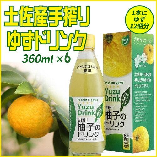 吉野川柚子のドリンク 360ml×6本 条件付き送料無料 高知県 四国 フルーツ ドリンク