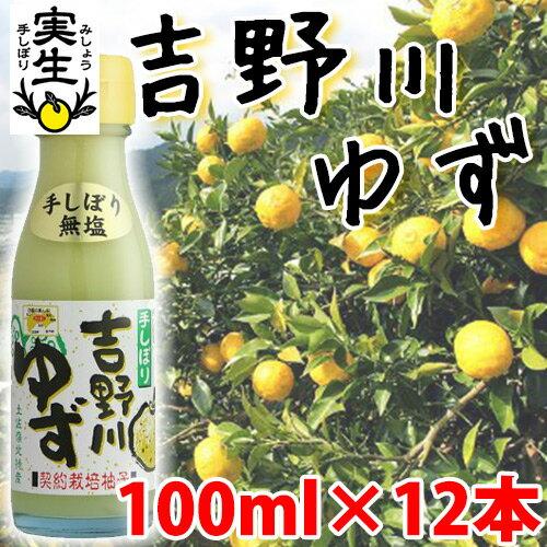 吉野川ゆず 100ml×12本 条件付き送料無料 高知県 四国 フルーツ 果汁100%