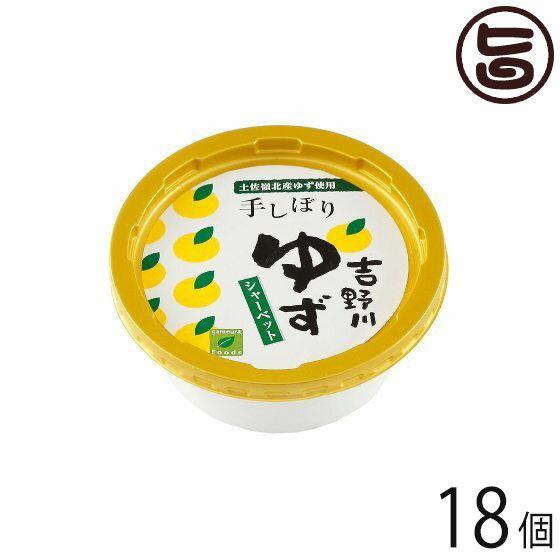 吉野川ゆずシャーベット 150ml×18個 条件付き送料無料 高知県 四国 デザート フルーツ
