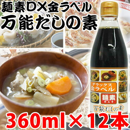麺素DX金ラベル 360ml×12本 送料無料 兵庫県 人気 調味料