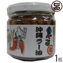 具だくさん 食べる 沖縄ラー油 120g×1瓶 沖縄 調味料 土産 送料無料