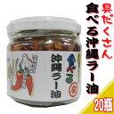 具だくさん 食べる 沖縄ラー油 120g×20瓶 沖縄 調味料 土産 条件付き送料無料